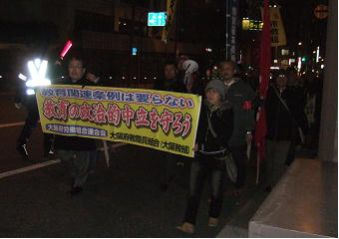 2月21日、職員基本条例、教育関連条例反対集会・デモ(大阪府労連 ...